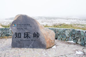 Read more about the article 知床峠