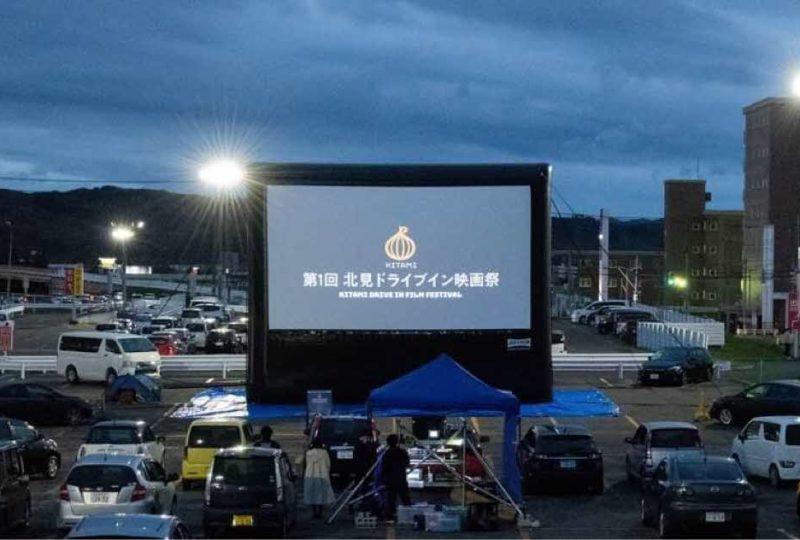 04_08北見ドライブイン映画祭